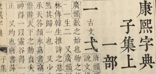 One of very few early Chinese books owned by the Library, this 18th-century edition of the Kangxi Dictionary sheds light on the Library's role within an increasingly global field of research and collection. Not only has the item itself travelled to Oxford, it generated interest and cooperation from one of the first Chinese travellers to England, Wang-y-Tong. When visiting St John's College, he allegedly viewed and correctly arranged the volumes, which were previously out of order.